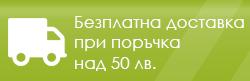 bezplatna-dostavka-250x81.png