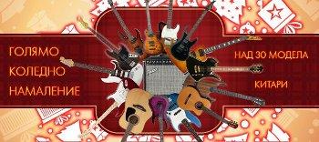 muzikalen-kitari.jpg